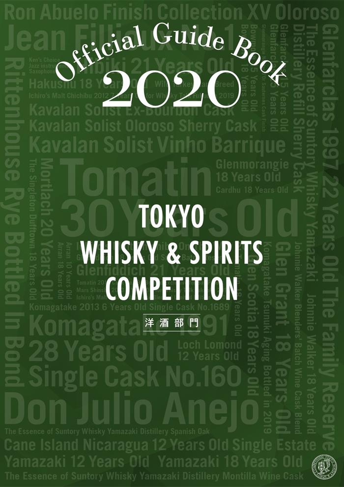 ガイドブック2020