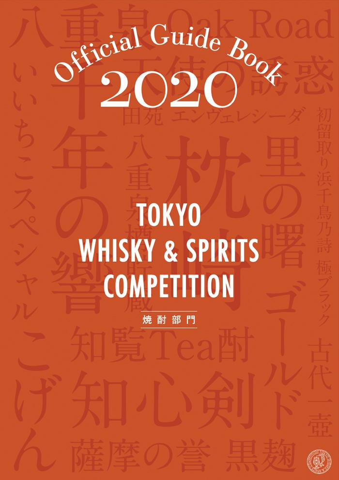 ガイドブック2020焼酎