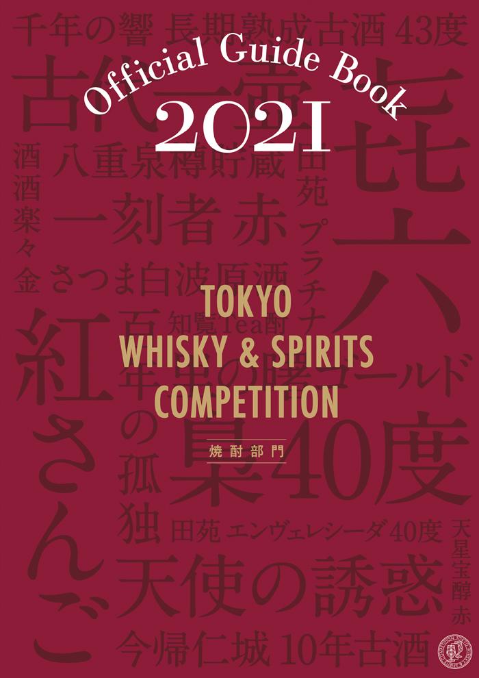 ガイドブック2021(焼酎部門)