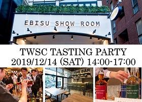 TWSC TASTING PARTY開催!